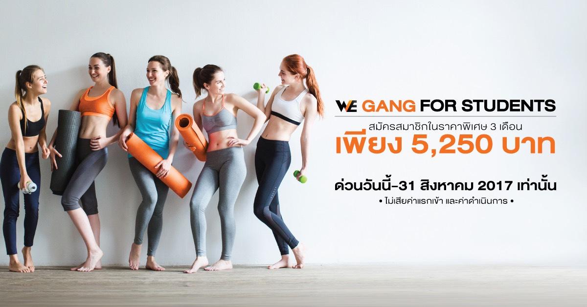 We Gang promotion