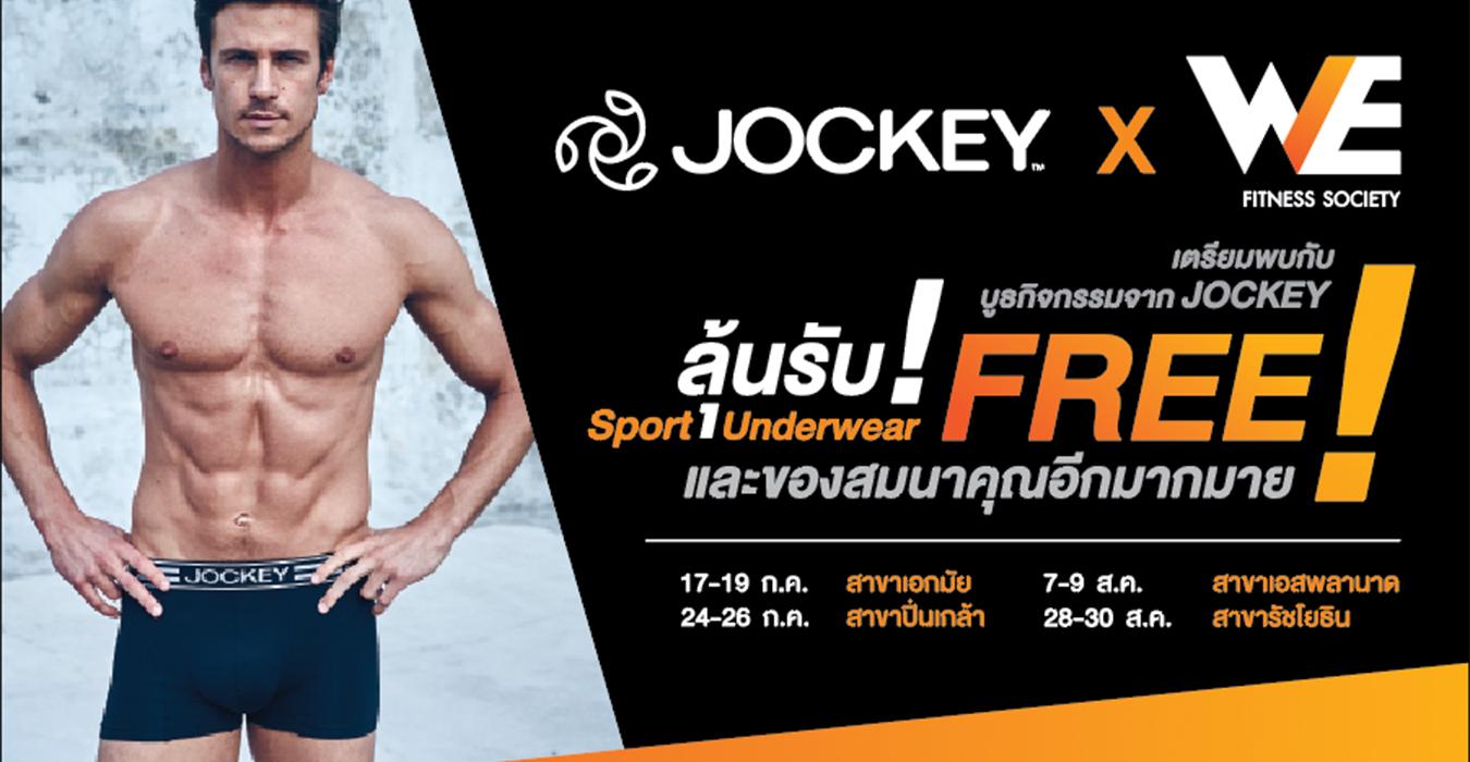 jockey x WE