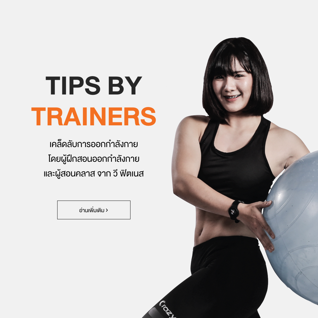 Tips by Trainer