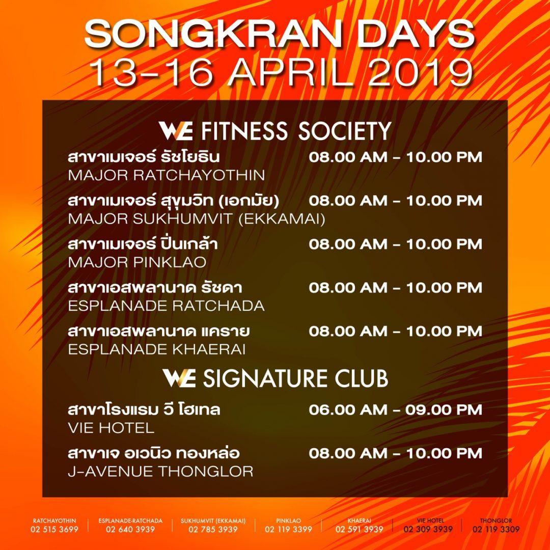we fitness songkarn
