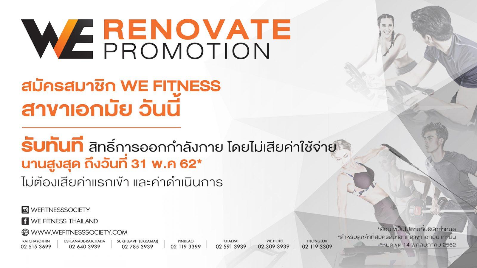 Promotion we fitness ekkamai