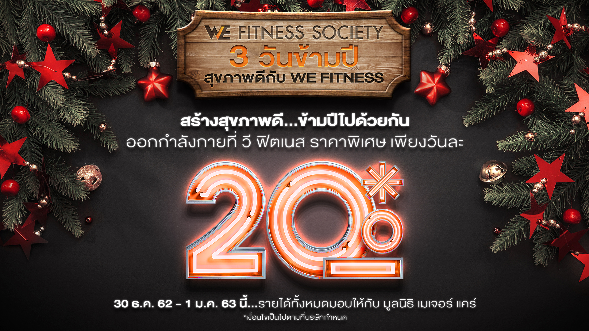 We Fitness Special Gift for 2019